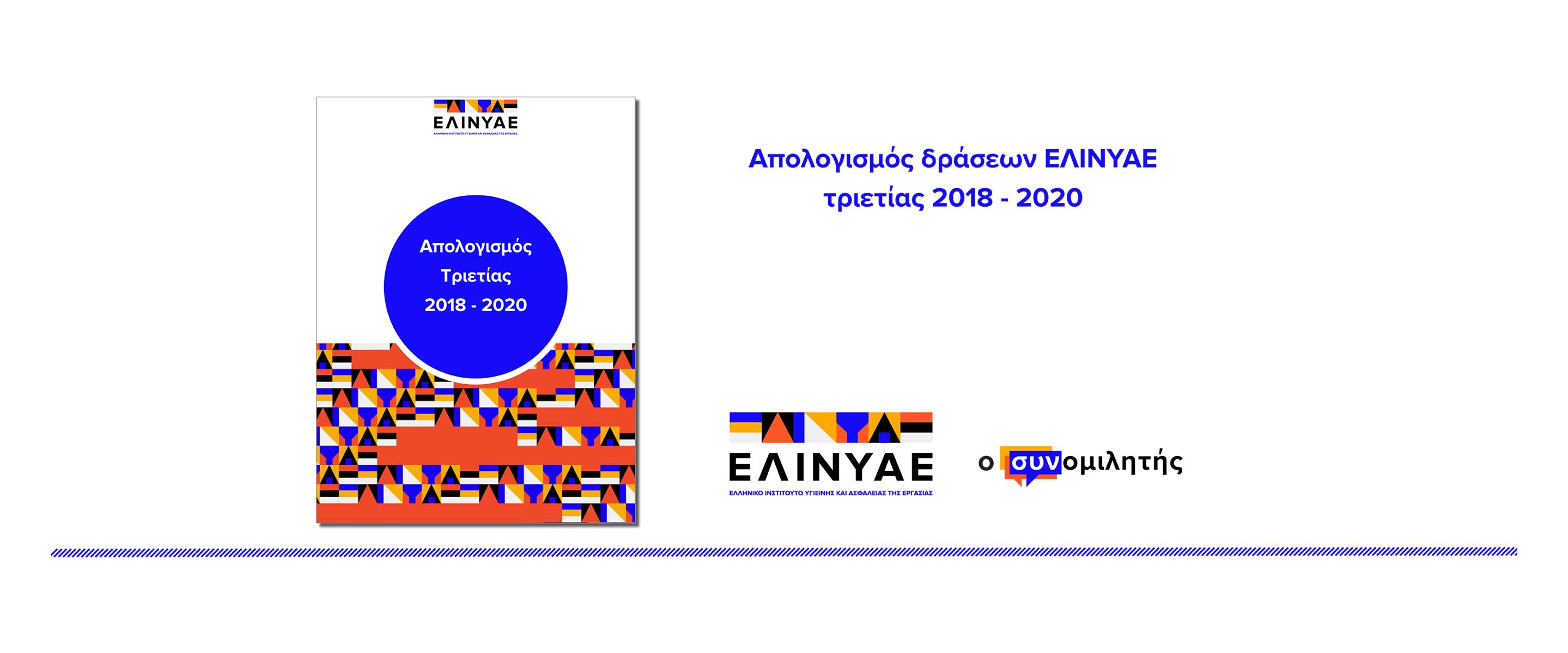 Απολογισμός τριετίας 2018-2020